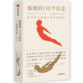 孤独的150个信念小说PDF+txt电子书下载完整高清版