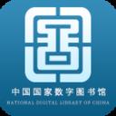 国家数字图书馆app6.0.3安卓最新版