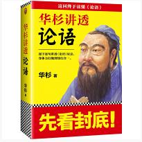 华杉讲透论语pdf在线免费阅读