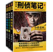 侯大利刑侦笔记第一季1-3册套装pdf免费版