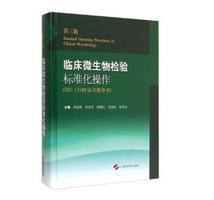 临床微生物检验标准化操作第三版pdf完整版