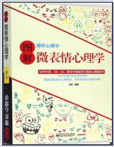 图解博弈心理学微表情心理学pdf电子书完整版