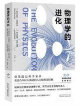 爱因斯坦物理学的进化pdf全文下载