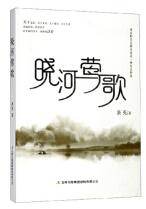 晓河莺歌pdf高清版