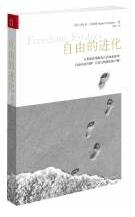 自由的进化pdf全文在线