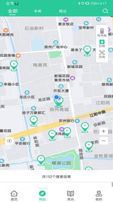 宜行扬州APP截图3