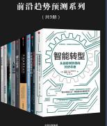 前沿趋势预测系列套装9册pdf电子书高清版