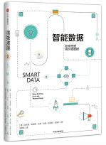 智能数据pdf电子书免费试读完整版