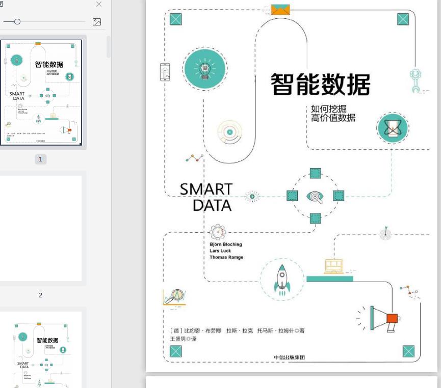 智能数据pdf电子书免费试读截图0