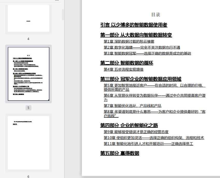 智能数据pdf电子书免费试读截图1