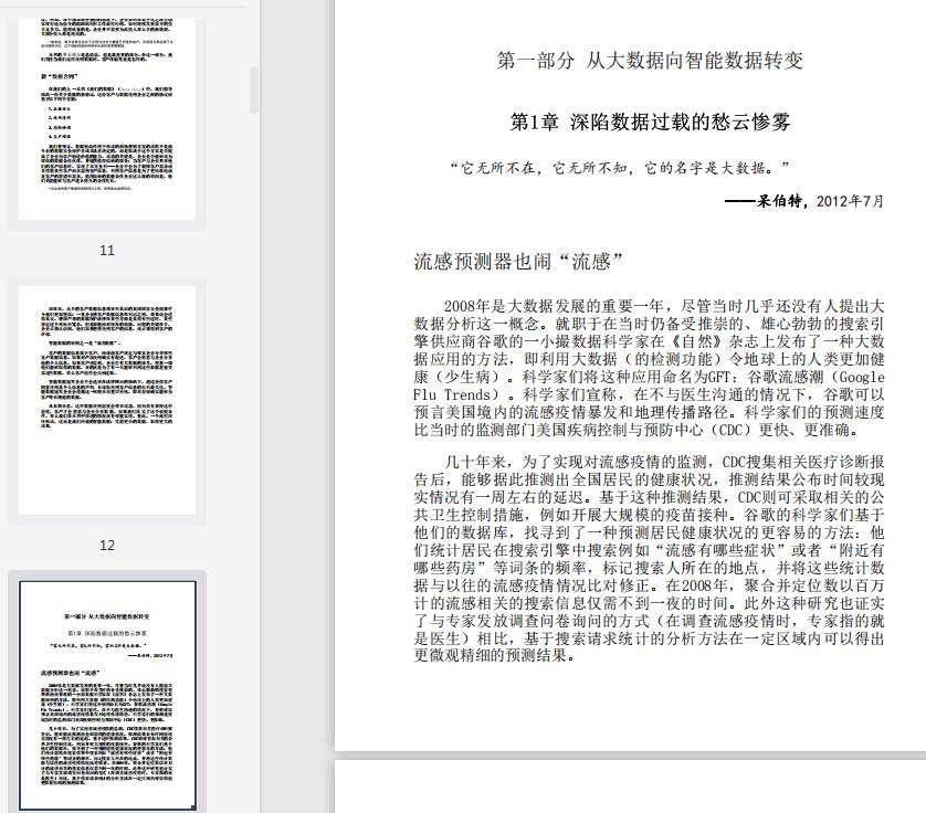 智能数据pdf电子书免费试读截图4