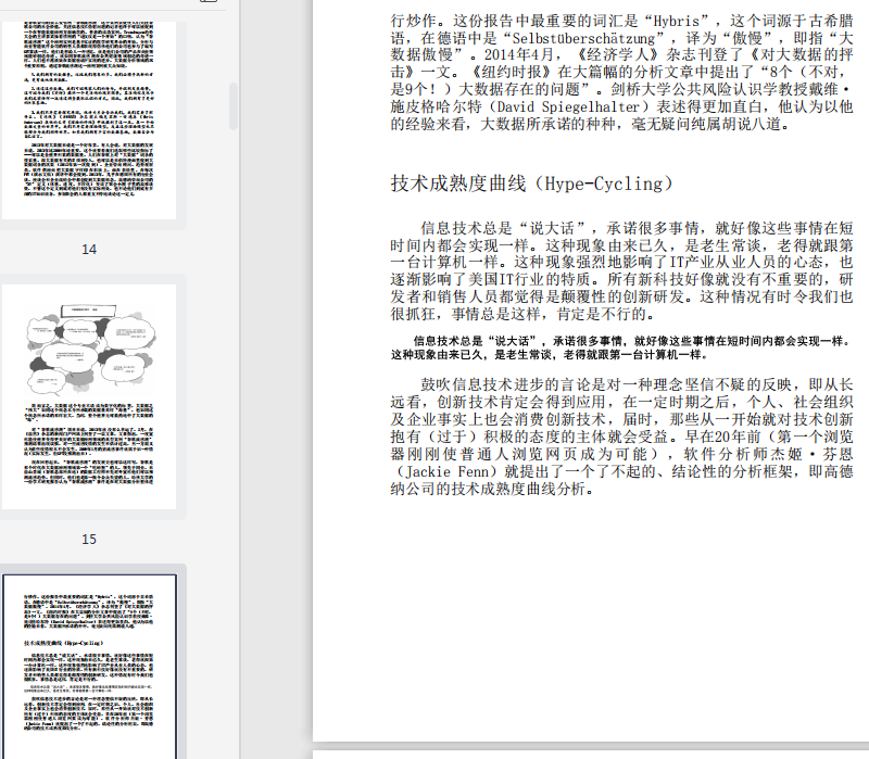 智能数据pdf电子书免费试读截图5