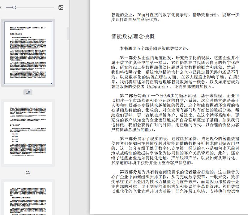 智能数据pdf电子书免费试读截图3