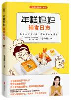 李丹阳年糕妈妈辅食日志电子书高清插图版