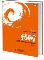 结网@改变世界的互联网产品经理pdf全文试读免费电子版