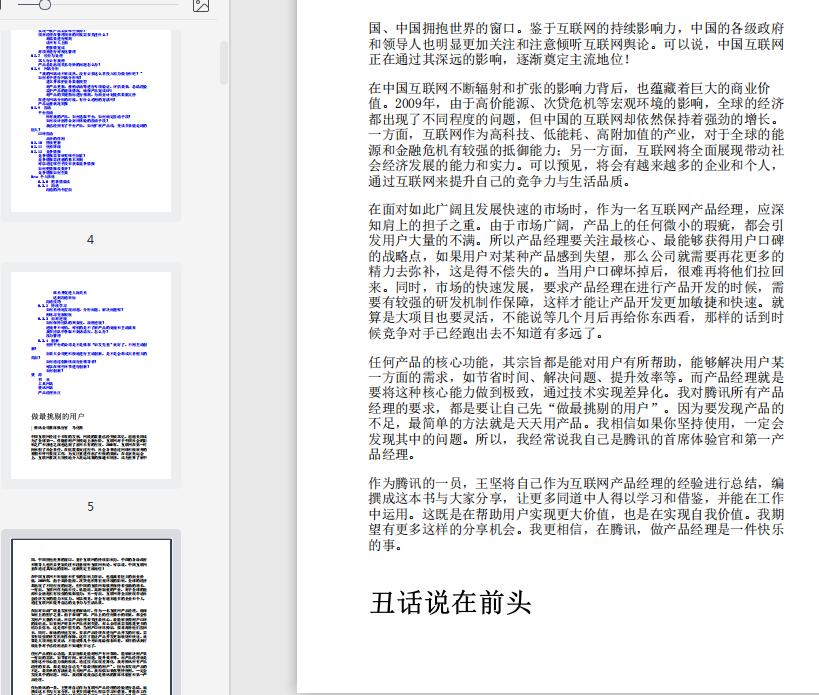结网@改变世界的互联网产品经理pdf全文试读截图2