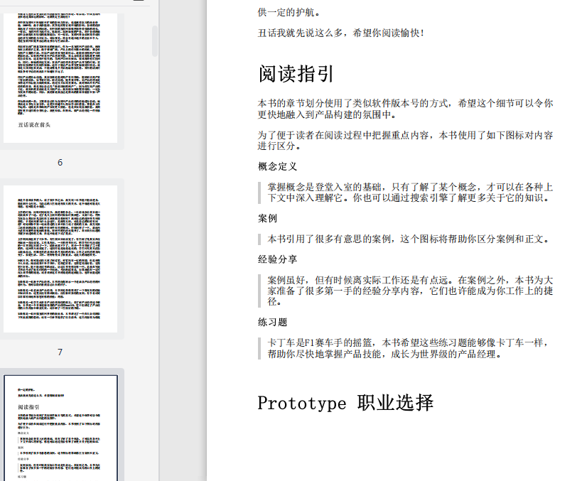 结网@改变世界的互联网产品经理pdf全文试读截图3