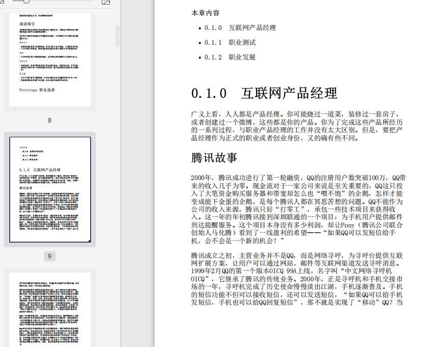 结网@改变世界的互联网产品经理pdf全文试读截图4