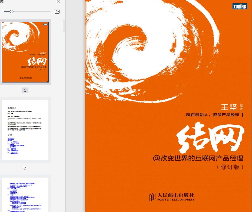 结网@改变世界的互联网产品经理pdf全文试读截图0