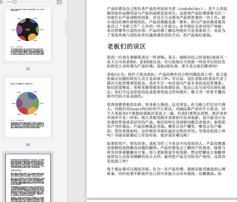 结网@改变世界的互联网产品经理pdf全文试读截图5