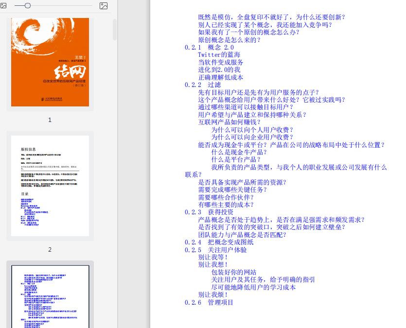 结网@改变世界的互联网产品经理pdf全文试读截图1