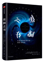 黑洞之书pdf电子书