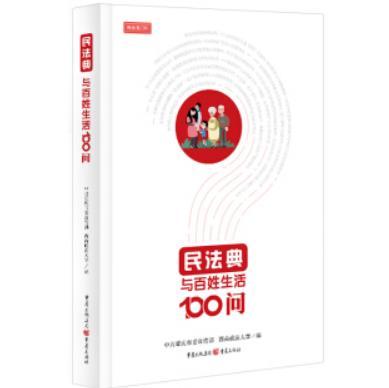 民法典与百姓生活100问PDF电子版下载免费版