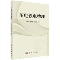 压电铁电物理王春雷pdf免费在线阅读