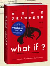 What if?那些古怪又让人忧心的问题pdf电子书全文在线