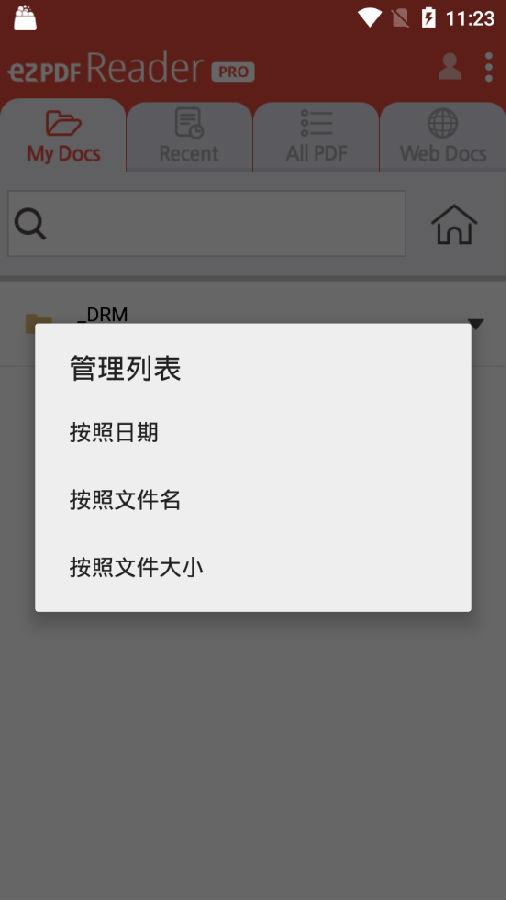 EZPDF阅读器中文破解版