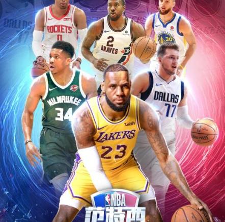 NBA范特西礼包兑换码最新版
