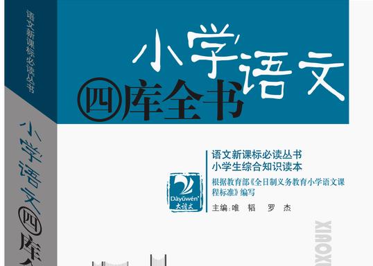 新课标小学语文四库全书阅读器软件