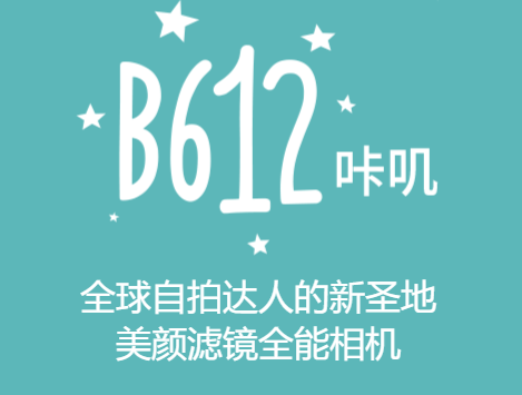 B612咔叽美颜相机免费在线