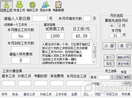 薪资考勤综合管理软件2021最新版