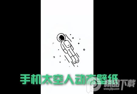 手机太空人动态壁纸原图