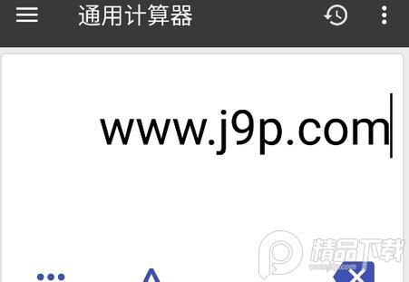 万能计算器app最新破解版