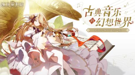 纯白和弦游戏最新版下载