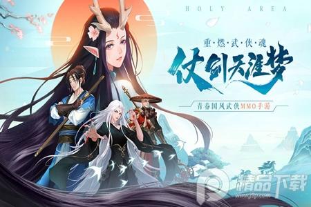 九灵神域手游安卓最新版