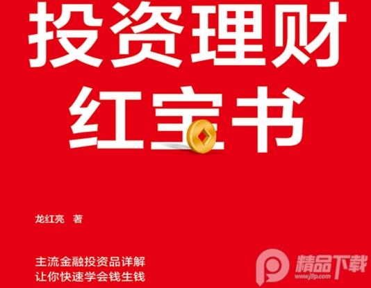 投资理财红宝书PDF电子书免费下载