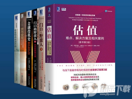 金融并购经典套装6册电子版免费阅读