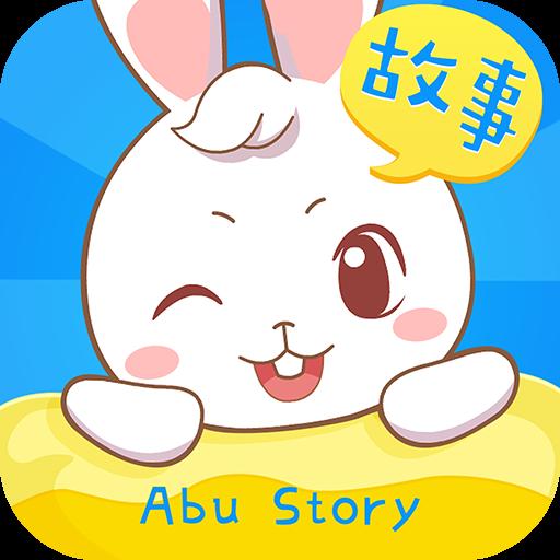 阿布睡前故事app最新版1.2.5.5 安卓