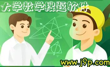 大学数学搜题软件