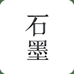 石墨文档安卓无广告版3.5.2清爽版