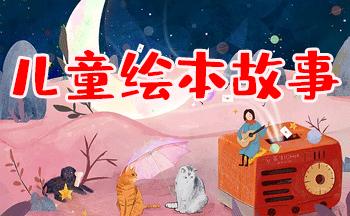 儿童绘本故事软件