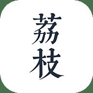 荔枝阅读app软件1.4.2 去广告版