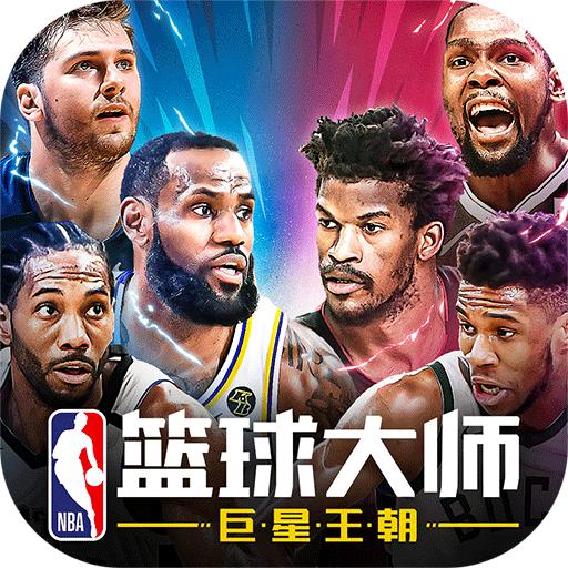 NBA篮球大师3.10官方正版