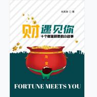 财遇见你十个财富积累的小故事pdf免费阅读