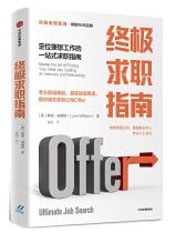 终极求职指南全文免费电子书高清完整版