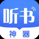 阅舟听书App1.0.66安卓正版