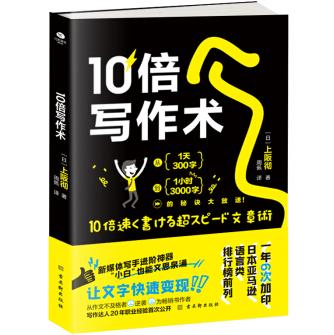 10倍写作术PDF电子书下载完整高清版